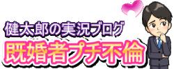 リーマン健太郎のプリ不倫実況ブログ