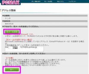 pcmax_4
